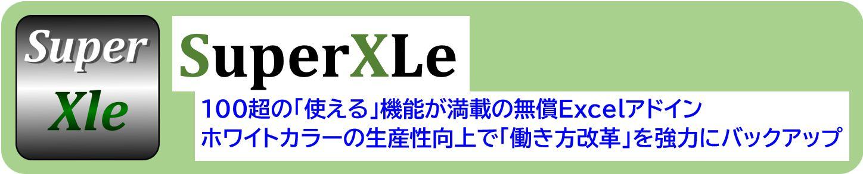 SuperXLe